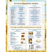 Плакат Зерно, мука, хлебобулочные изделия Г.5 фото