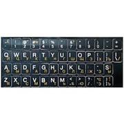 Наклейка-шрифт русский-латинский на черной подложке на клавиатуру фото