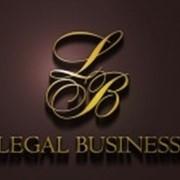 Консультации сопровождение сделок LEGAL BUSINESS фото