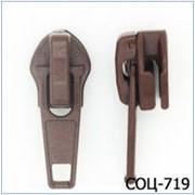 Бегунок обувной №7 для спиральной молнии, Код: СОЦ-719 фото