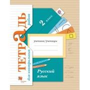 Русский язык 2 класс Тетрадь для Контрольных работ фото