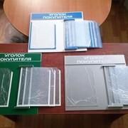 """Стенд - книга """"Уголок покупателя"""" любой цвет р-р 50*45 см на 3 А4 +1А4 фото"""