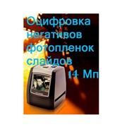 Оцифровка фотопленок: негативов, позитивов, слайдов и т.п. до 35 мм. Заказать оцифровку в Чернигове. Создание электронных архивов. фото