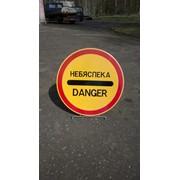 Знак дорожный 3.17.2 Опасность (раскладной) фото