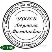 Клише Печати № 1-06 фото