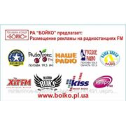Реклама на радио и телевидении в Полтавской области фото