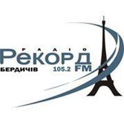 РЕКЛАМА НА РАДИО «РЕКОРД ФМ» В БЕРДИЧЕВЕ (нажмите) фото