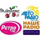 Реклама на радио, пакетное размещение на месяц фото