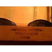 Образцы шероховатости по стали набор (ГОСТ 9378-93) возможна поверка фото