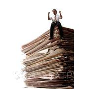 Проведение экспертизы ценности документов и дел фото