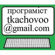 Услуги программиста по Украине фото