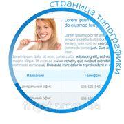 Сайт стоматологии фото