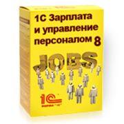 1С Предприятие Конфигурация:Зарплата и Управление Персоналом фото