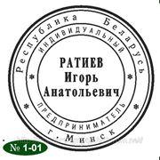 Клише Печати № 1-01 фото