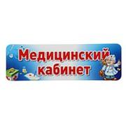 """Табличка на дверь Сфера """"Медицинский кабинет"""" 32х11 см. фото"""
