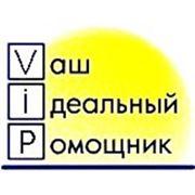 Выполнение разовых услуг и поручений в Днепропетровске фото