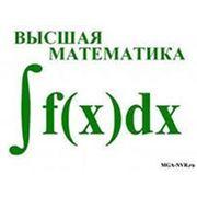 Реферат по высшей математике фото