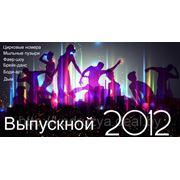 Выпускной вечер 2012 в Орше фото