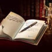 Ведение дел в арбитражных судах. фото