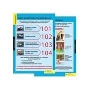 Основи здоров`я, 1-4 класи. Навчально-методичний посібник та додаток з 13 таблиць. фото