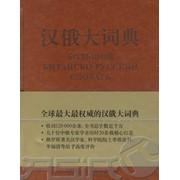 Большой китайско-русский словарь фото