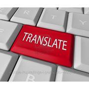 Письменные переводы с/на английский язык фото