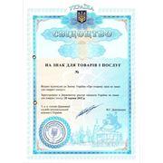Зарегистрировать Торговую марку Экспресс-регистрация 4 месяца (ТМ, товарный знак, логотип, бренд) фото