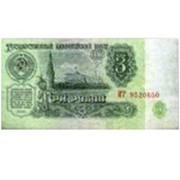 Деньги для выкупа невесты СССР 3 руб фото