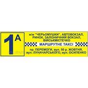 Табличка на маршрутку фото