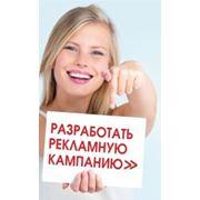 Комплексные рекламные кампании фото