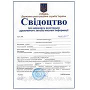 Зарегистрировать газету, журнал в Украине фото