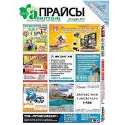 Реклама в печатном издании «Авантаж Прайсы» фото