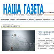 Газета «Наша газета» фото