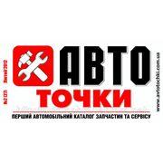 «Авто Точки» каталог запчастей и сервиса. фото