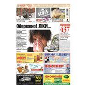 """Реклама в газеті """"RIA"""" фото"""