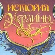 Подготовка к ДПА по истории Украины фото