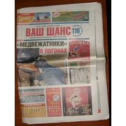 Газета «Ваш шанс» фото