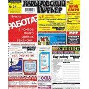 Реклама в газете Харьковский Курьер фото