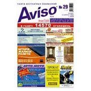 Реклама в газете Авизо (Aviso) Харьков фото