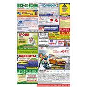 Реклама и объявления в газетах Украины фото