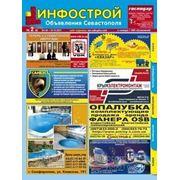 """Реклама в журнале """"Инфострой"""" Севастополь фото"""