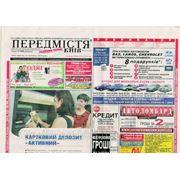 Реклама в газетах Киева и пригорода фото