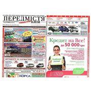 Реклама в газете «Передмістя Київ» фото