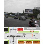 Рекламный щит 3х6, К134, А/Б фото