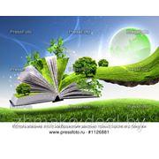 Разработка экологического паспорта фото