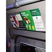 Размещение рекламы формата А4, А5 в маршрутных такси фото