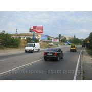Бигборды Симферополь Ялтинская объездная поворот на ул Луговая в сторону Ялты фото