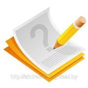 Подготовка письменных запросов в государственные органы фото