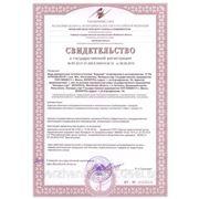 Государственная регистрация продукции фото