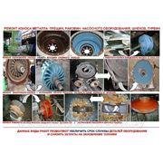 Ремонт насосного оборудования (износ металла) фото